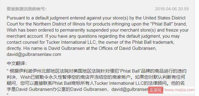又一产品被诉侵权,大批Wish卖家账号被封!