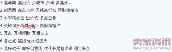 【梵高】直通车无线端的3种操作方案1164.png