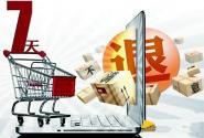 淘宝网营销活动规则变更公示通知