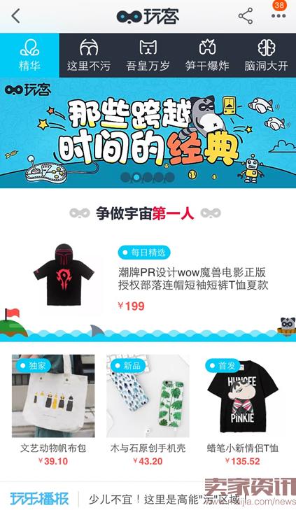 """手淘推""""玩客""""社区发力IP变现,首届淘宝造物节7月开幕"""