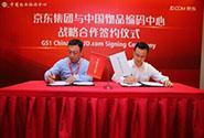 京东与中国物品编码中心达成战略合作