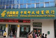 邮储银行申请上市,腾讯蚂蚁金服为股东