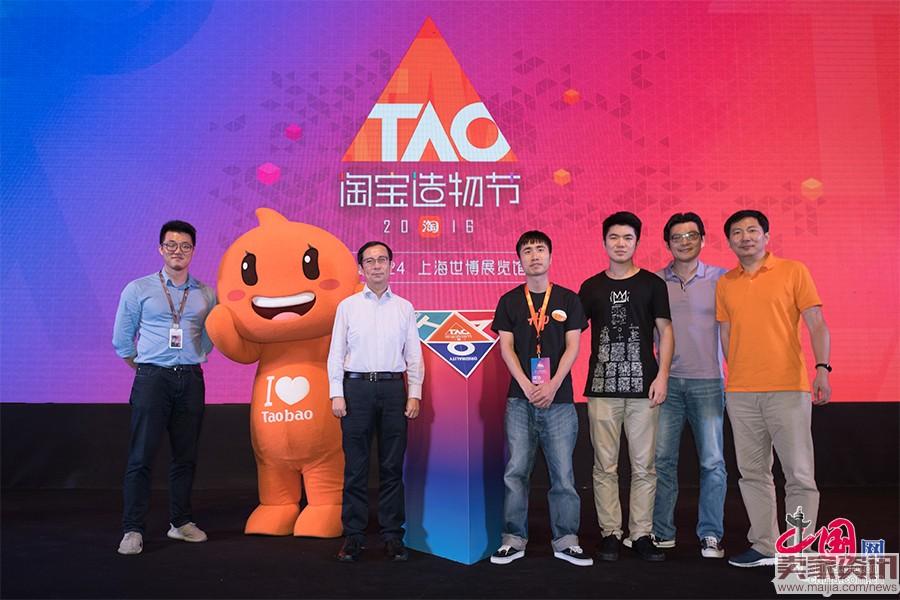 """淘宝将于7月22日~7月24日三天于上海世博展览馆举办""""淘宝造物节"""""""