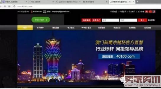 澳门新葡京赌博网站首页