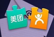 网传新美大将与百度外卖进行合并