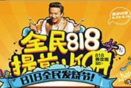 """8.18看苏宁转型""""大考"""""""