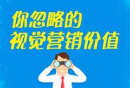 淘宝店铺视觉<em>营销</em>实操课程
