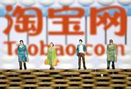 淘宝ifashion入驻报名流程
