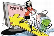 跨境电商将成全球贸易主要形式