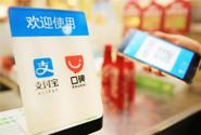 支付宝口碑入驻超市和便利店超10万家