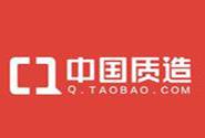 中国质造商品打标需要什么条件?
