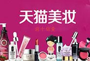 9月天猫美妆前十的热销品牌新鲜出炉