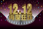 2016年双12淘宝亲亲节外围报名规则
