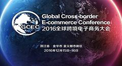 GCEC2016第二届全球跨境电子商务大会