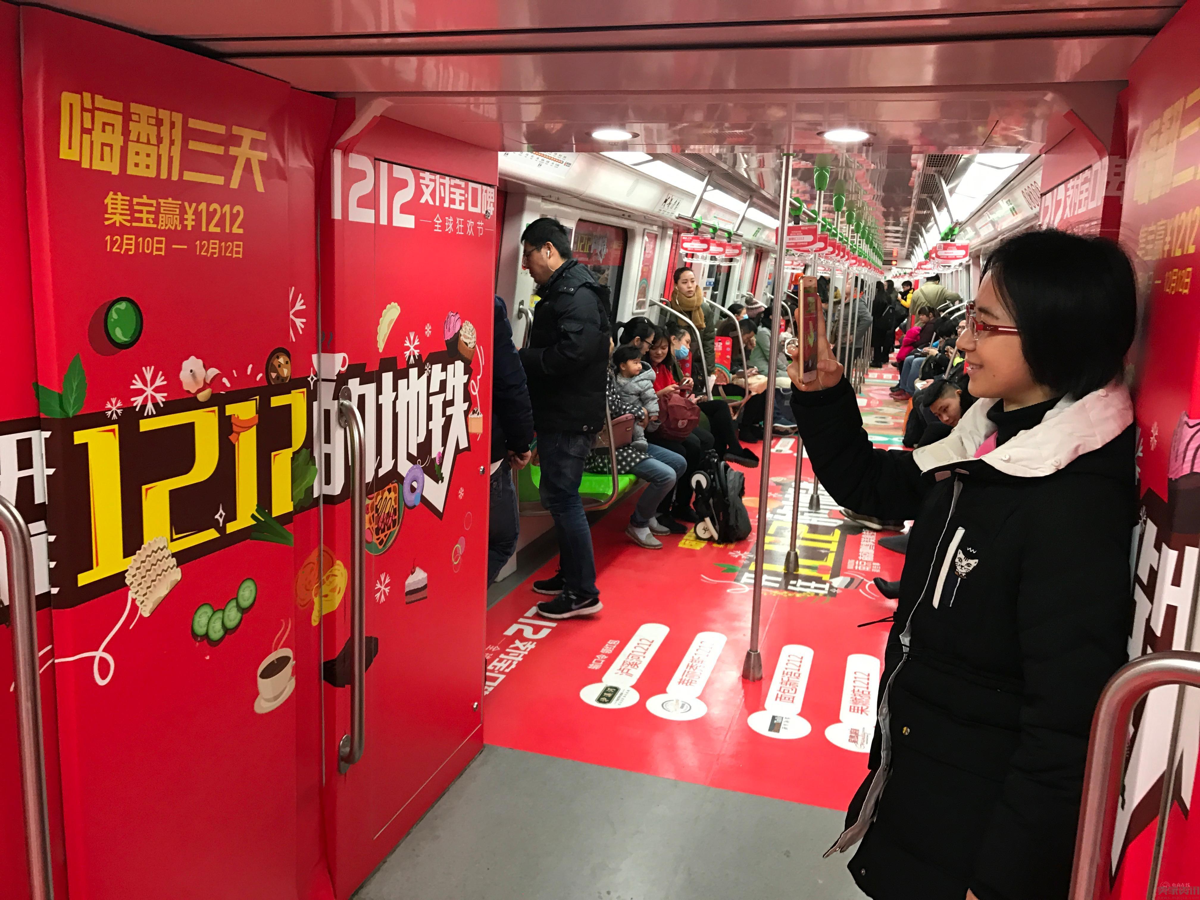双12预热:支付宝包下整列地铁发红包