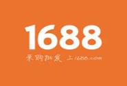 1688接入千牛,帮商家发现全球好货源