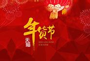2017淘宝年货节玩法指南出炉!