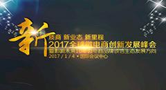 2017全球微电商创新发展峰会