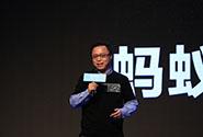井贤栋:蚂蚁金服要做智慧城市新引擎