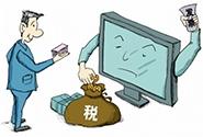 电商或全面征税,利润缩水买单的还是剁手党?
