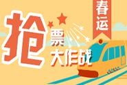 新华网:付费抢票软件是否违法亟待明确