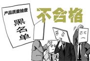 4批次食品不合格,<em>苏宁</em>京东上黑榜