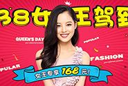 淘宝38女王节店铺营销节点安排