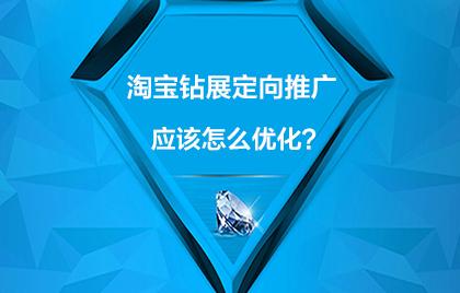 淘宝钻展定向推广应该怎么优化?