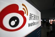 微博活跃用户规模3亿,商业效率超华尔街预期