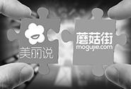 冲击IPO受挫,蘑菇街<em>美丽说</em>被爆裁员近20%