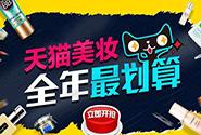 """天猫美妆""""大满贯"""",新入驻品牌怎么玩?"""