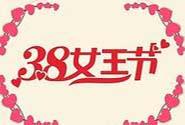 2017淘宝天猫38妇女节店铺广告文案