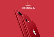 苹果出红色特别版,让多少设计师加了班