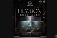 <em>天猫</em>小黑盒10点上线,新品2小时售罄