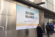 乐天向赴韩中国游客打出标语:因为理解,所以等待