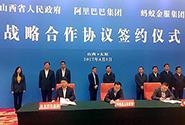 山西省与阿里蚂蚁金服签署战略合作协议
