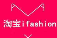 淘宝iFashion 4月出去野外围报名方法