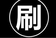 2017最新淘宝qq群<em>互刷</em><em>信誉</em>流程