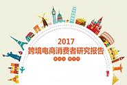 2017年最新跨境電商<em>數據</em><em>報告</em>