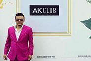 <em>淘品牌</em>AK登上新三板