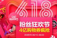 2017天猫618理想生活狂欢节玩法曝光