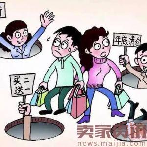 <a href='http://www.100ec.cn/zt/B2C/' target='_blank'>淘宝</a>店铺的滞销商品如何改善?