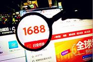 法大大电子合同上线1688企业<em>采购</em>平台