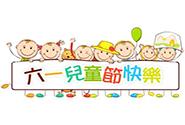 微信六一儿童节<em>营销</em><em>活动</em>方案