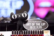 M·A·C入驻天猫创美妆开业新纪录