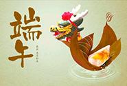 2017年淘宝端午节活动策划方案