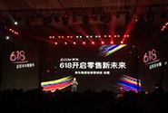 """<em>京东</em>618正式启动,宣布""""X+零售""""新战略"""