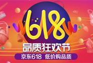 <em>京东</em>五大玩法,618或成中国零售分水岭