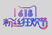 2017<em>天猫</em>618大促招商规则及报名要求