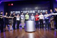 京东打造游戏泛娱乐产业联盟,收购两支职业战队